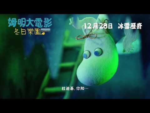 姆明大電影:冬日樂園 (Moomins And The Winter Wonderland)電影預告