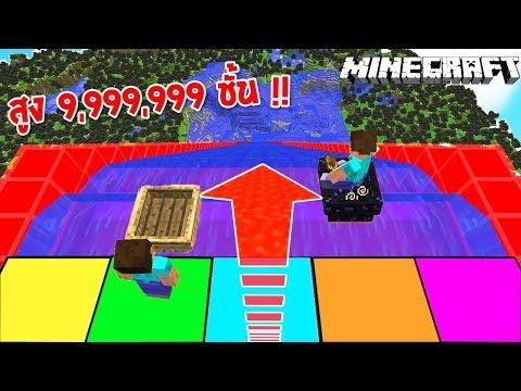 """แข่งเปิด """"ลัคกี้บล็อค"""" บนสะพานน้ำที่โคตรสูง!!!! [Minecraft Troll]"""