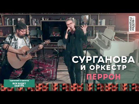 Сурганова И Оркестр - Перрон