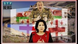 Վրաց ադրբեջանական լարվածությունը մեծանում է․․․