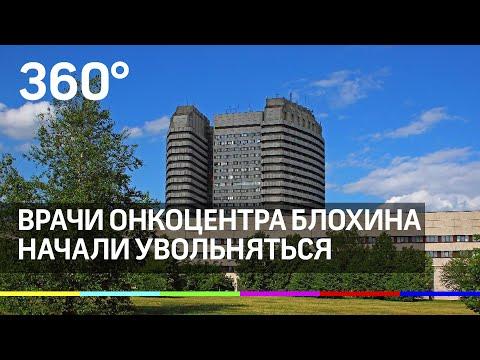 Сотрудники онкоцентра Блохина