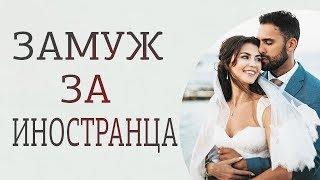 Хочу замуж за иностранца: ЗА и ПРОТИВ. Особенности интернациональных отношений