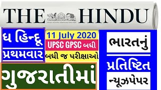 🔴The Hindu in gujarati 11 July 2020 the hindu newspaper analysis #thehinduingujarati #studyteller