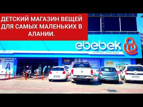 Детский магазин одежды в Алании / E Bebek в Алании. Магазины в Турции.