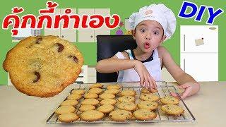 สกายเลอร์ | DIY ทำคุ้กกี้ไปงานโรงเรียนพี่บรีแอนน่า | Skyler Baking Cookies