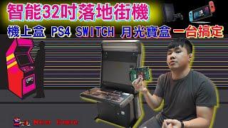 特色電玩開箱 智能32吋落地街機 自帶機上盒功能+月光寶盒 可接PS4、SWITCH等新型電玩 模擬器遊戲機也能支援喔 可折疊好收納 電玩圓夢首選