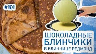 Простой рецепт шоколадных блинчиков + обзор блинницы Redmond