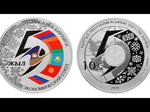 Нацбанк Кыргызстана ввел в обращение коллекционную монету к пятилетию ЕАЭС