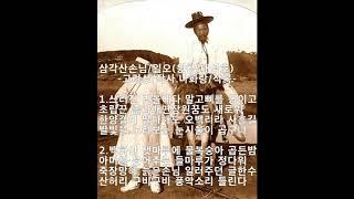 삼각산손님일오강석휘