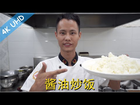 """厨师长教你:""""酱油炒饭""""的家常做法,里面满满的小技巧,包你学会炒饭的最香做法,粒粒分明!"""