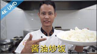 """【美食作家王刚】「美食作家王刚」#美食作家王刚,厨师长教你:""""酱..."""