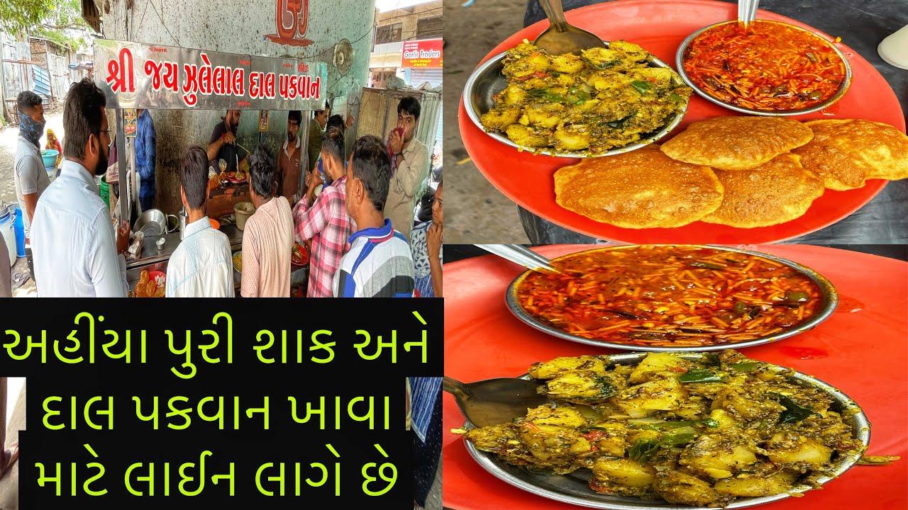 છેલ્લા 30 વર્ષથી પુરી શાક અને દાલ પકવાનમા સારું નામ છે | Famous Breakfast & Lunch In Rajkot