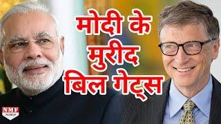 PM  के स्वच्छता अभियान पर बोले Bill Gates, 'जो किसी ने नहीं किया Modi ने किया'