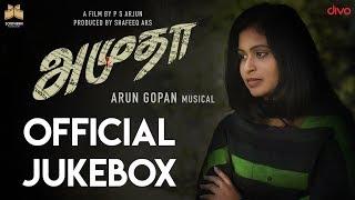 Amutha Official Jukebox | Arun Gopan | PS Arjun | Anees Shaz | Shafeeq AKS