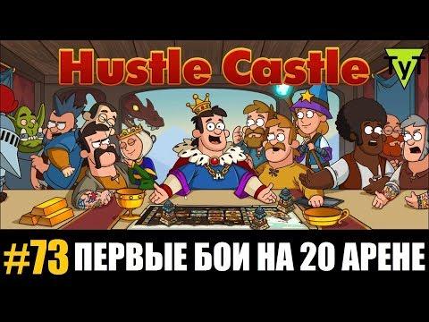 Hustle Castle [Android] #73 Первые бои на 20 арене