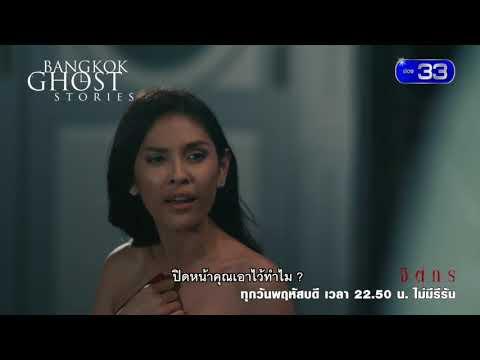 ตัวอย่างภาพยนตร์ซีรี่ย์ ตอน จิตกร ใน Bangkok Ghost Stories