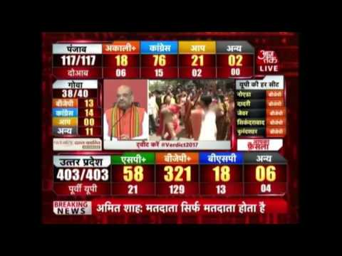 Amit Shah's PC On BJP's Victory
