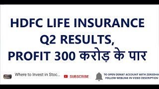 HDFC LIFE INSURANCE Q2 RESULTS | PROFIT 300 करोड़ के पार |  HDFC LIFE Q2 EARNINGS | HDFC LIFE SHARE