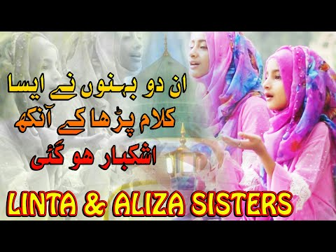 New Naat 2018 By Little Girls-  Linta & Aliza Sisters -Ghulam Hashar Main Jab-In New Different Style