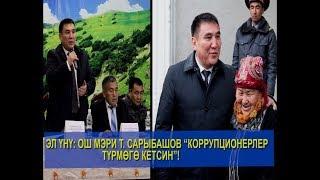 """Эл үнү: Ош мэри Т.Сарыбашов """"КОРРУПЦИОНЕРЛЕР ТҮРМӨГӨ КЕТСИН""""!"""