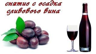 снятие с осадка сливового вина 01,09,2013