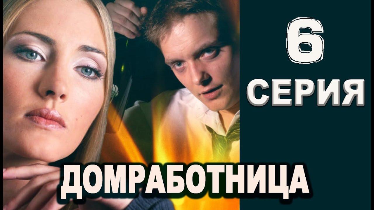 Домработница 6 серия 2016 русские мелодрамы 2016 russian melodrama film MyTub.uz