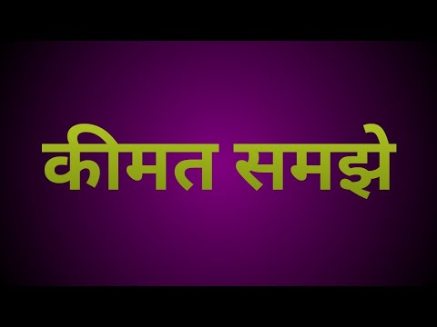कीमत समझे/heart touching positive thought/Hindi suvichar/motivational  quotes/Hindi suvichar quotes