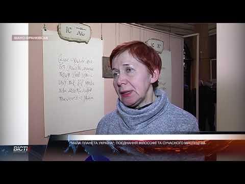 """Мала планета Україна"""