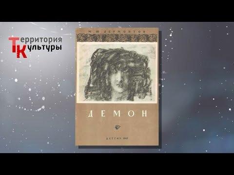"""""""Демоны"""" Врубеля - в Краснодаре"""