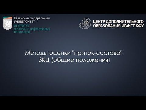 "Методы оценки ""приток-состава"", ЗКЦ (общие положения)"