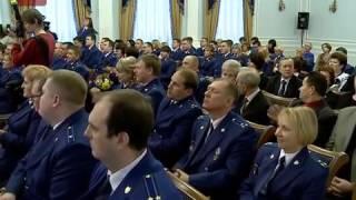 Александр Коровников поздравил работников прокуратуры с профессиональным праздником