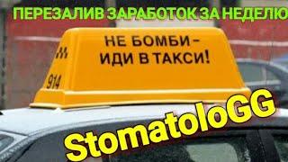 "ТАКСИСТ-ПОЭТ. ЗАРАБОТОК В ЯНДЕКС ТАКСИ ЗА НЕДЕЛЮ. ""ВОЙНА"" С #BERITAXI. Перезалив/ StomatoloGG"