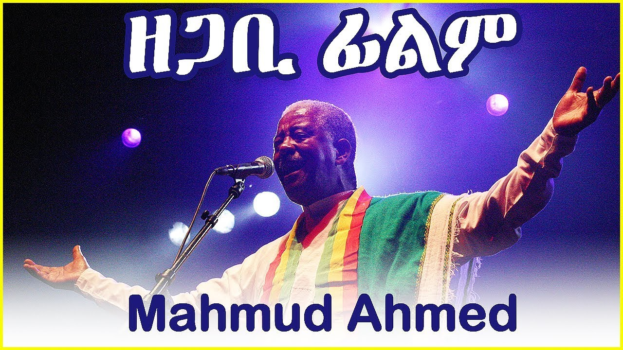 Mahmud Ahmed's Life Story You Don't Know About ዘጋቢ ፊልም   Ethiopia