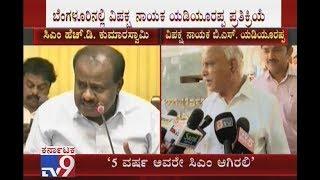 5 ವರ್ಷ ಅವ್ರೇ ಸಿಎಂ ಆಗಿರ್ಲಿ | Let Kumaraswamy Be CM For 5 Years, God Bless Him| Yeddyurappa On CM
