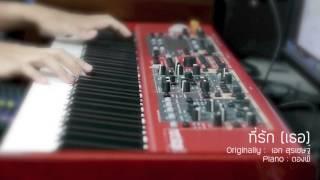 เอก สุรเชษฐ์ - ที่รัก (เธอ) Piano Cover by ตองพี