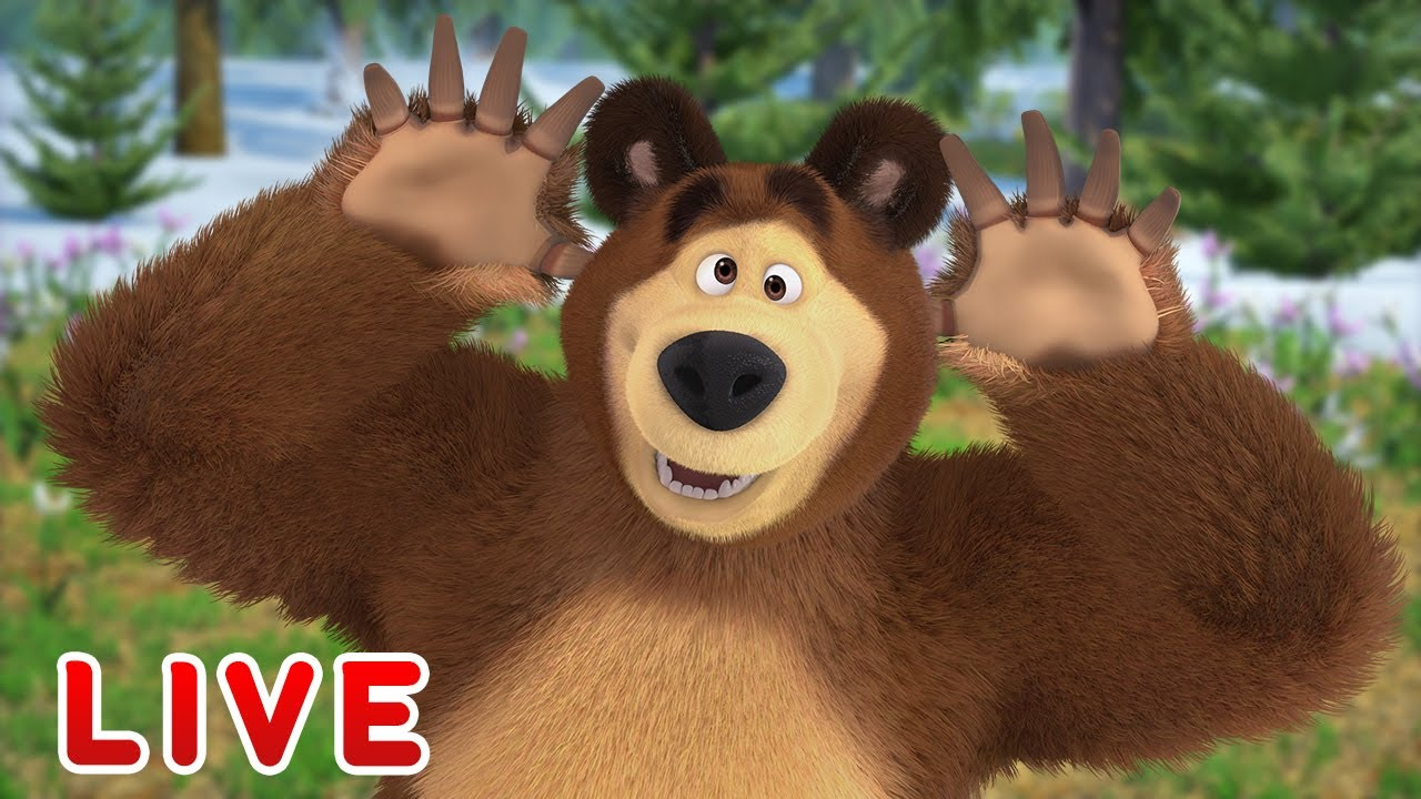🔴 ПРЯМОЙ ЭФИР! LIVE Маша и Медведь 👱♀️🐻 Веселимся до упаду! 🤣