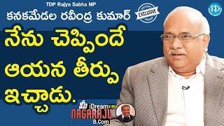 TDP Rajya Sabha MP Kanakamedala Ravindra Kumar Interview | మీ iDream Nagaraju B.Com #199
