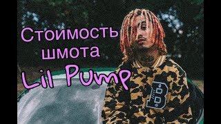Стоимость шмота Lil Pump