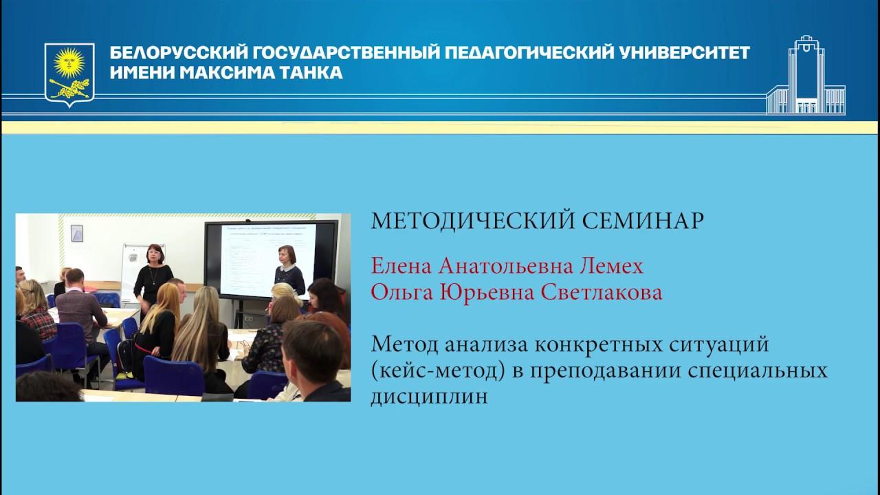 Метод анализа конкретных ситуаций кейс метод в преподавании специальных дисциплин