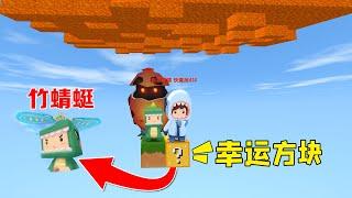 迷你世界:岩浆来了,补给品在幸运方块里,玩家靠运气才能活下去