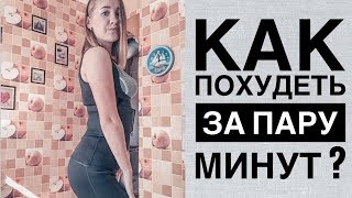 КОСТЮМ(одежда) С ЭФФЕКТОМ САУНЫ+МИНИ ТРЕНИРОВКА