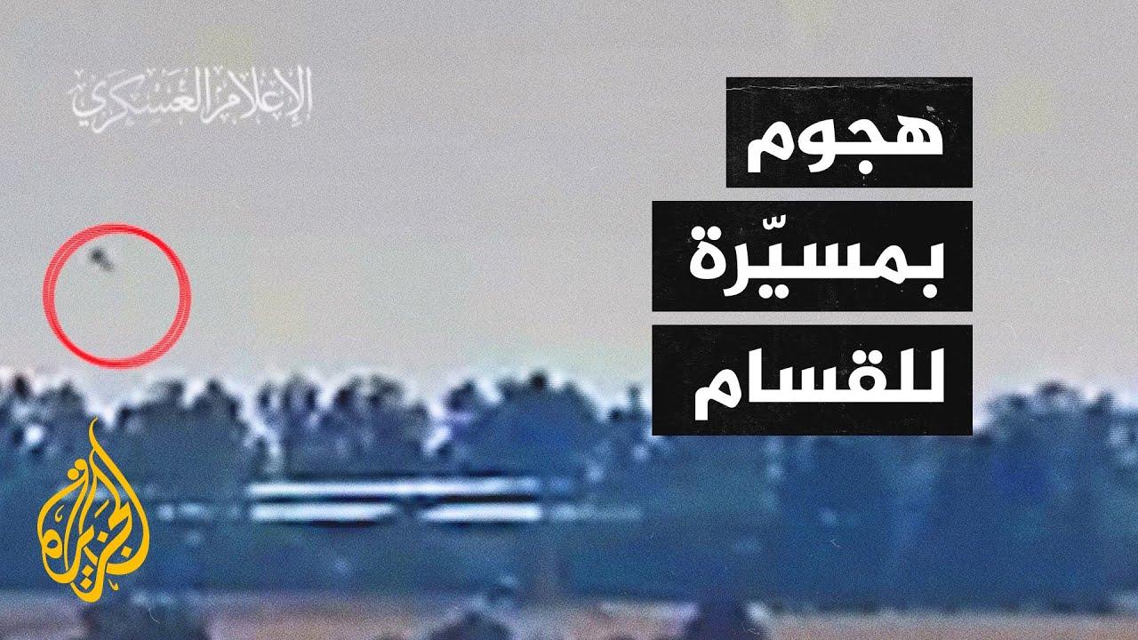 شاهد| طائرة مسيّرة انتحارية لكتائب القسام تهاجم مصنع إسرائيلي للكيميائيات  - نشر قبل 7 ساعة