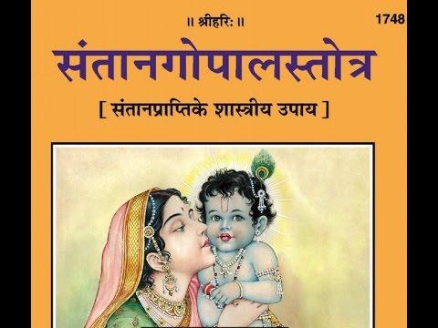 Gopal Sahasranam Pdf