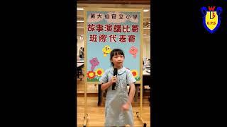 Publication Date: 2018-11-23 | Video Title: 1819校園電視 齊來欣賞故事演講