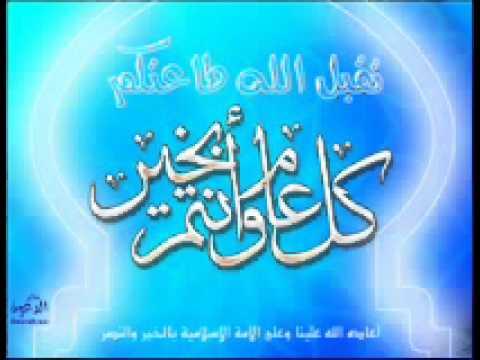 كل عام وانتم بخير  - Taqqabala Allāh minna wa minkum Nasheed