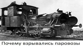 Почему взрывались паровозы