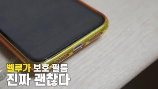 아이폰 강추 액정 보호필름