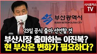 부산시장 출마 관련해 자신의 포부를 밝힌 이진복 &qu…
