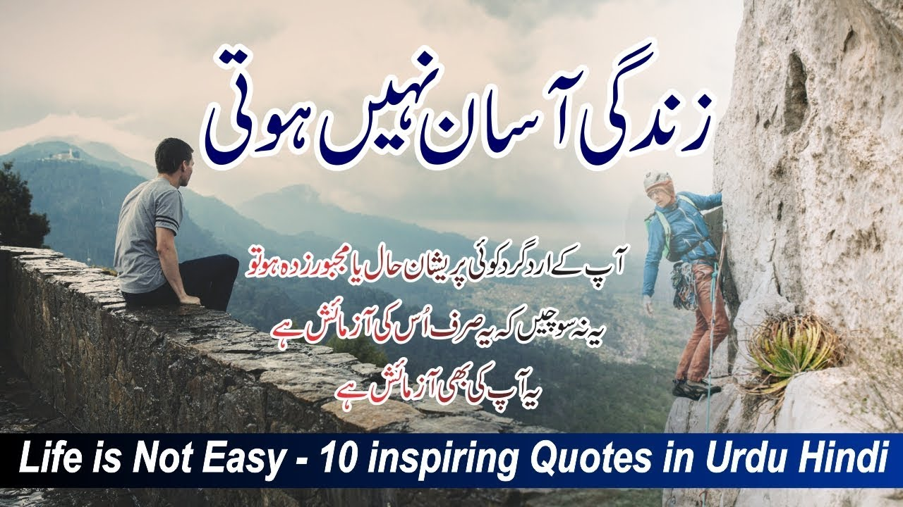 Life Is Not Easy Quotes In Urdu Hindi Inspiring Quotes About Life Youtube