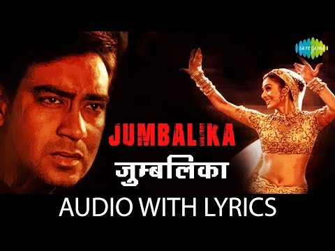 Jumbalika Jumbalika Juma Juma Re With Lyrics | जुम्बालिका के बोल | Alisha Chinai | Shankar | HD Song